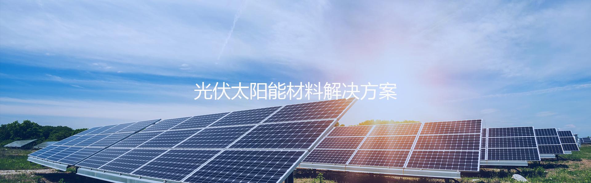 光伏太阳能电极