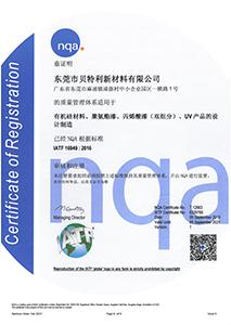 IATF 16949证书