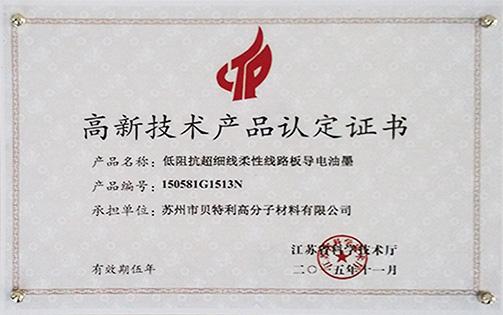 高新技术产品认证:低阻抗超细线柔性线路板导电油墨