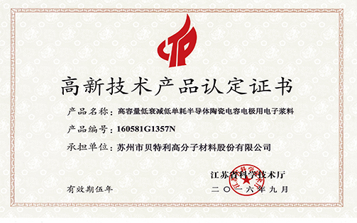 高新技术产品认证:高容量低衰减低单耗半导体陶瓷电容电极用电子浆料
