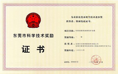 2008年市科技奖一等奖(硅胶按键高耐磨保护油墨)