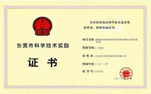 2013年市科技奖二等奖(触摸屏用高透胶高折射率的紫外光固化胶粘剂)